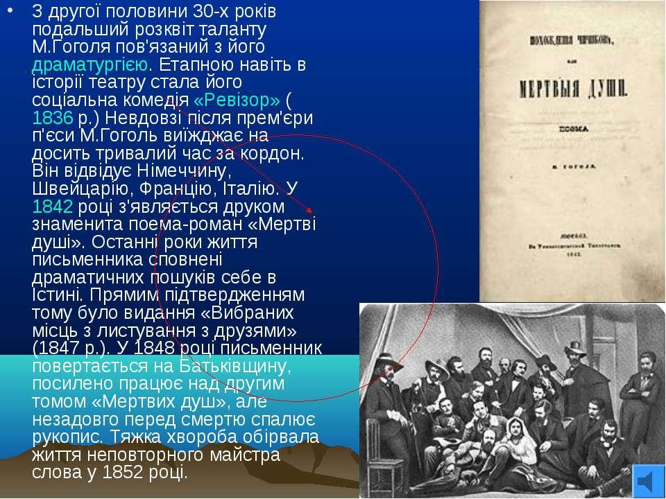 З другої половини 30-х років подальший розквіт таланту М.Гоголя пов'язаний з ...
