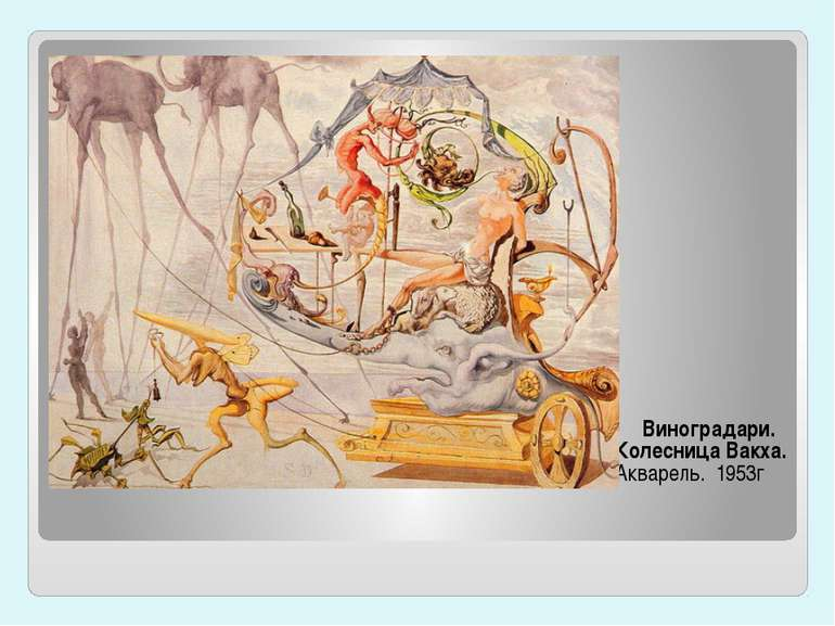 Виноградари. Колесница Вакха. Акварель. 1953г