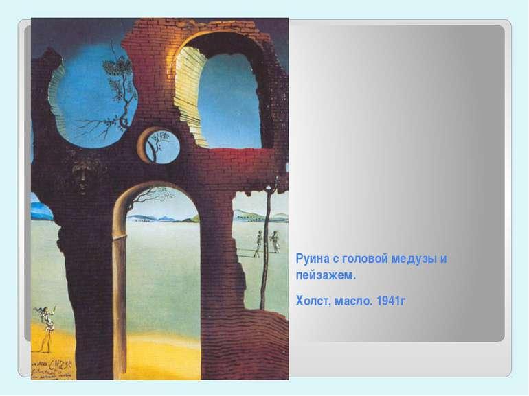 Руина с головой медузы и пейзажем. Холст, масло. 1941г