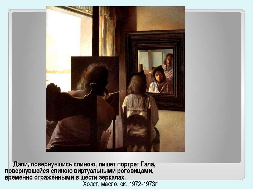Дали, повернувшись спиною, пишет портрет Гала, повернувшейся спиною виртуальн...
