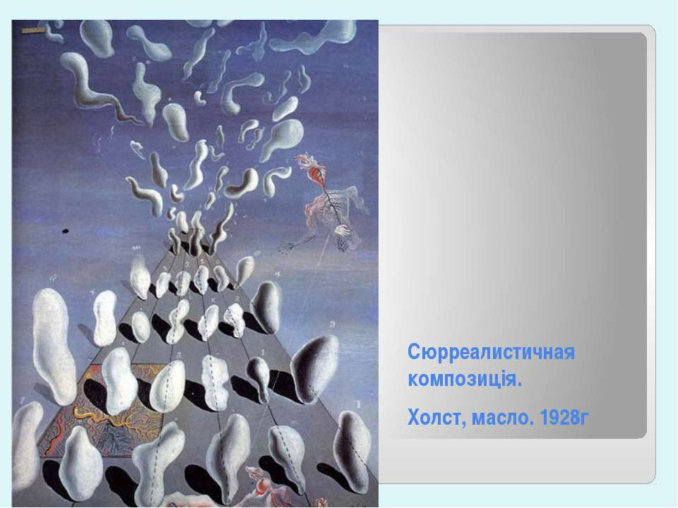 Сюрреалистичная композиція. Холст, масло. 1928г