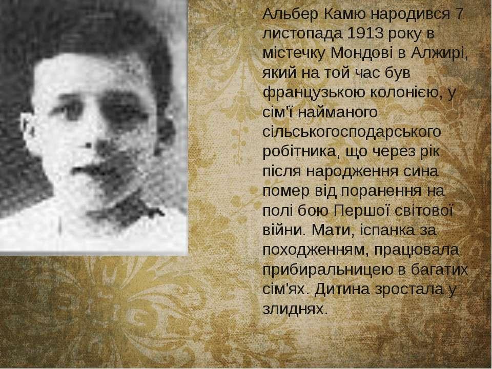 Альбер Камю народився 7 листопада 1913 року в містечку Мондові в Алжирі, який...