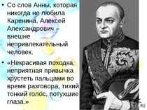 Со слов Анны, которая никогда не любила Каренина, Алексей Александрович – вне...