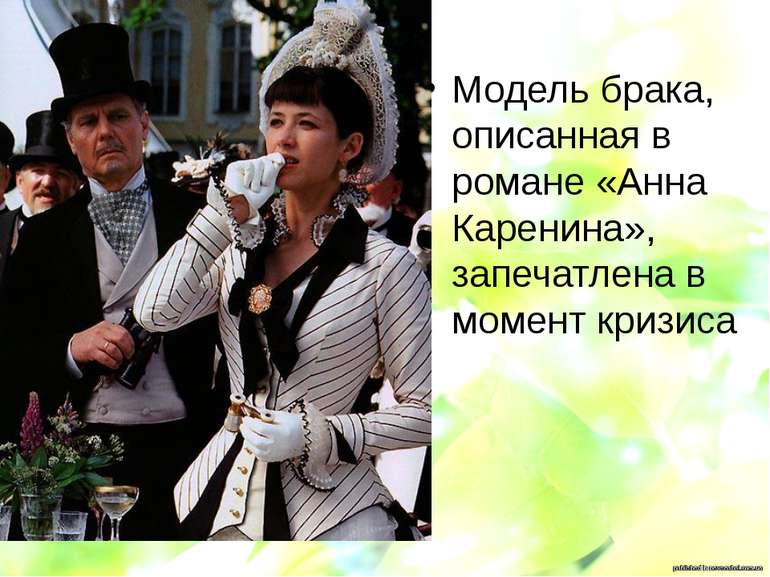 Модель брака, описанная в романе «Анна Каренина», запечатлена в момент кризиса