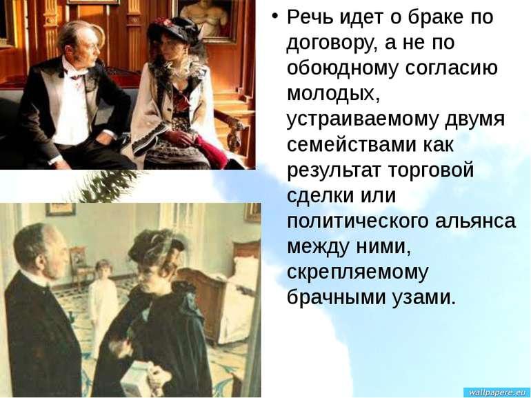 Речь идет о браке по договору, а не по обоюдному согласию молодых, устраиваем...