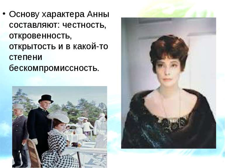 Основу характера Анны составляют: честность, откровенность, открытость и в ка...