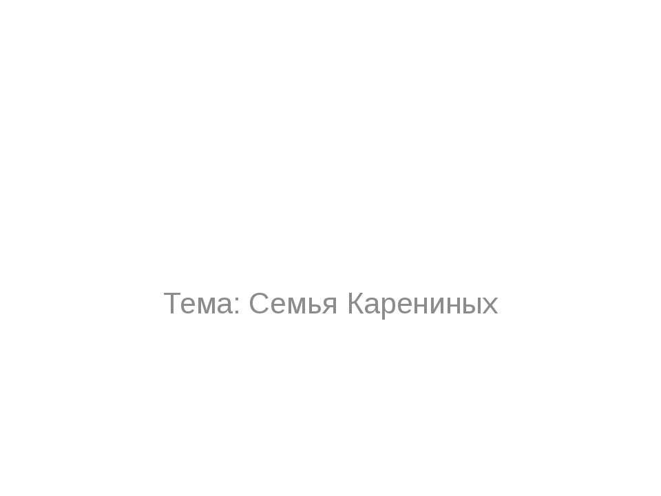 Тема: Семья Карениных
