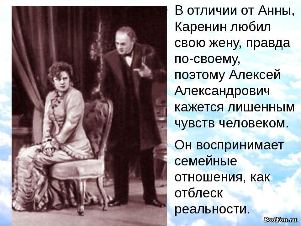 В отличии от Анны, Каренин любил свою жену, правда по-своему, поэтому Алексей...