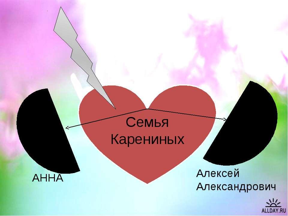 Семья Карениных АННА Алексей Александрович