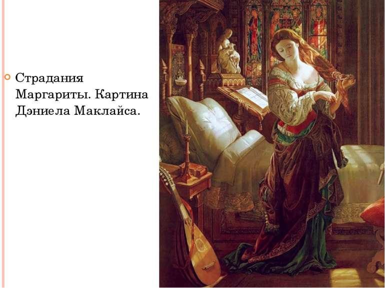 Страдания Маргариты. Картина Дэниела Маклайса.