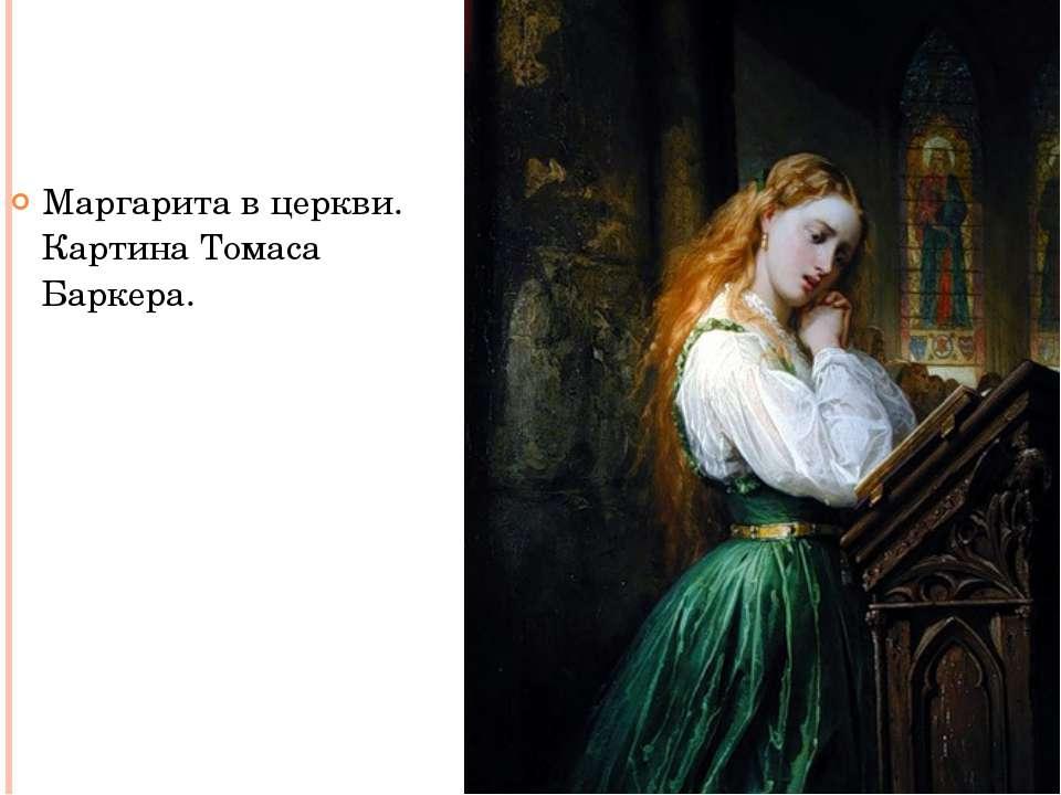 Маргарита в церкви. Картина Томаса Баркера.