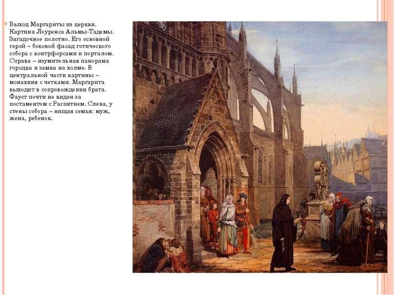 Выход Маргариты из церкви. Картина Лоуренса Альмы-Тадемы. Загадочное полотно....