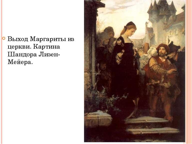 Выход Маргариты из церкви. Картина Шандора Лизен-Мейера.