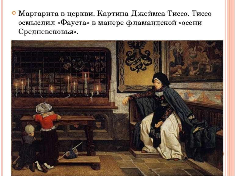 Маргарита в церкви. Картина Джеймса Тиссо. Тиссо осмыслил «Фауста» в манере ф...