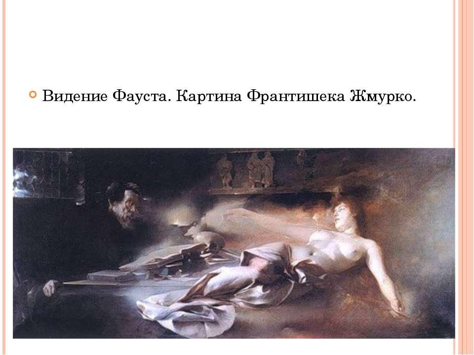 Видение Фауста. Картина Франтишека Жмурко.