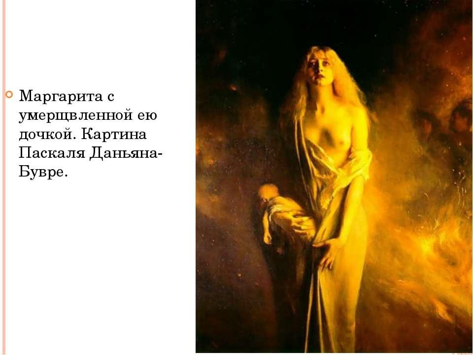 Маргарита с умерщвленной ею дочкой. Картина Паскаля Даньяна-Бувре.