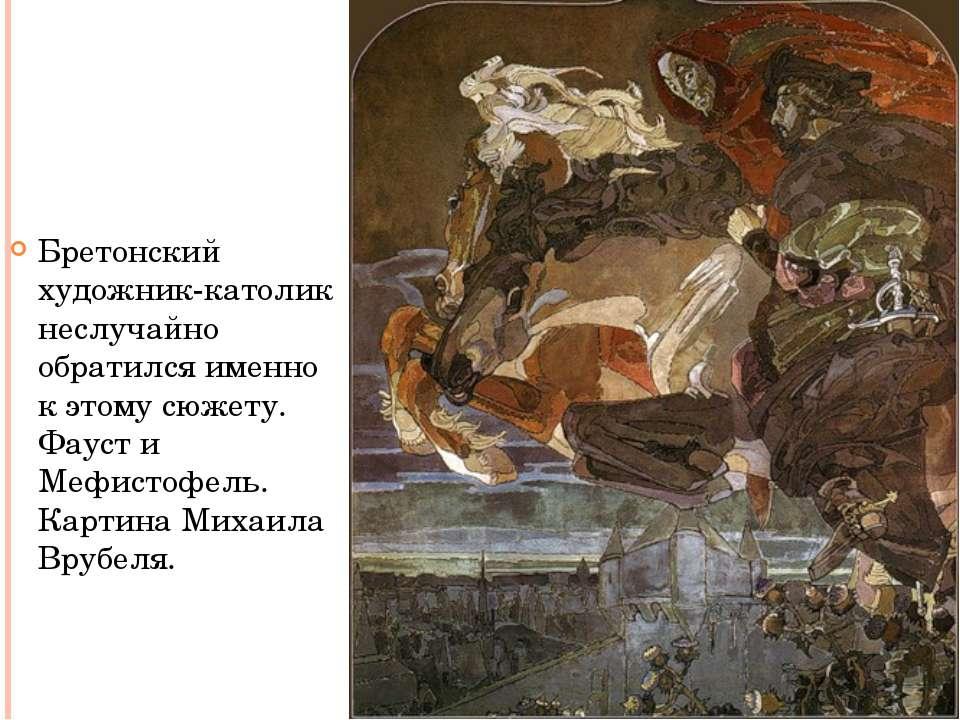 Бретонский художник-католик неслучайно обратился именно к этому сюжету. Фауст...