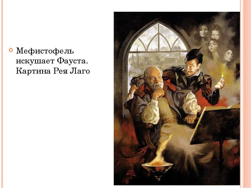 Мефистофель искушает Фауста. Картина Рея Лаго
