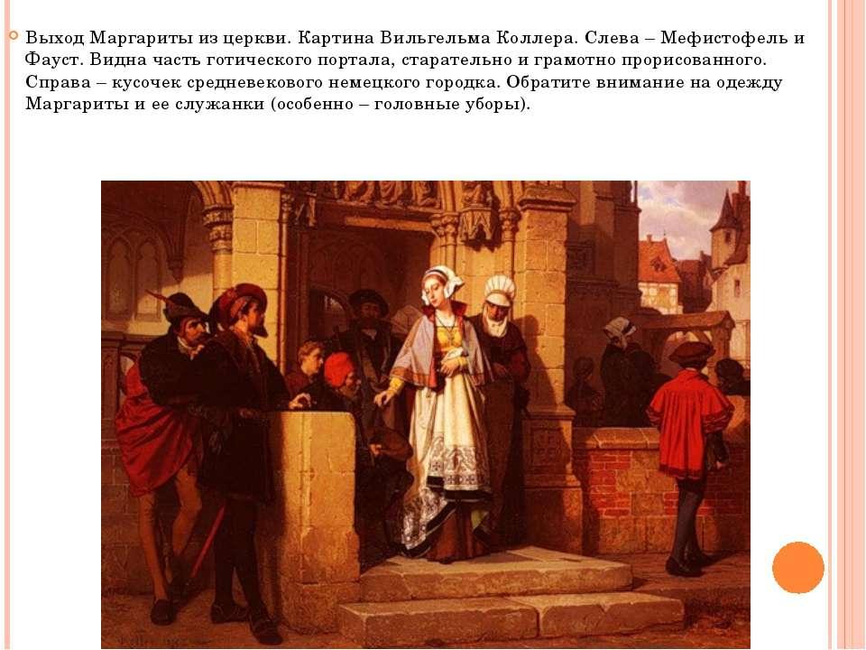 Выход Маргариты из церкви. Картина Вильгельма Коллера. Слева – Мефистофель и ...