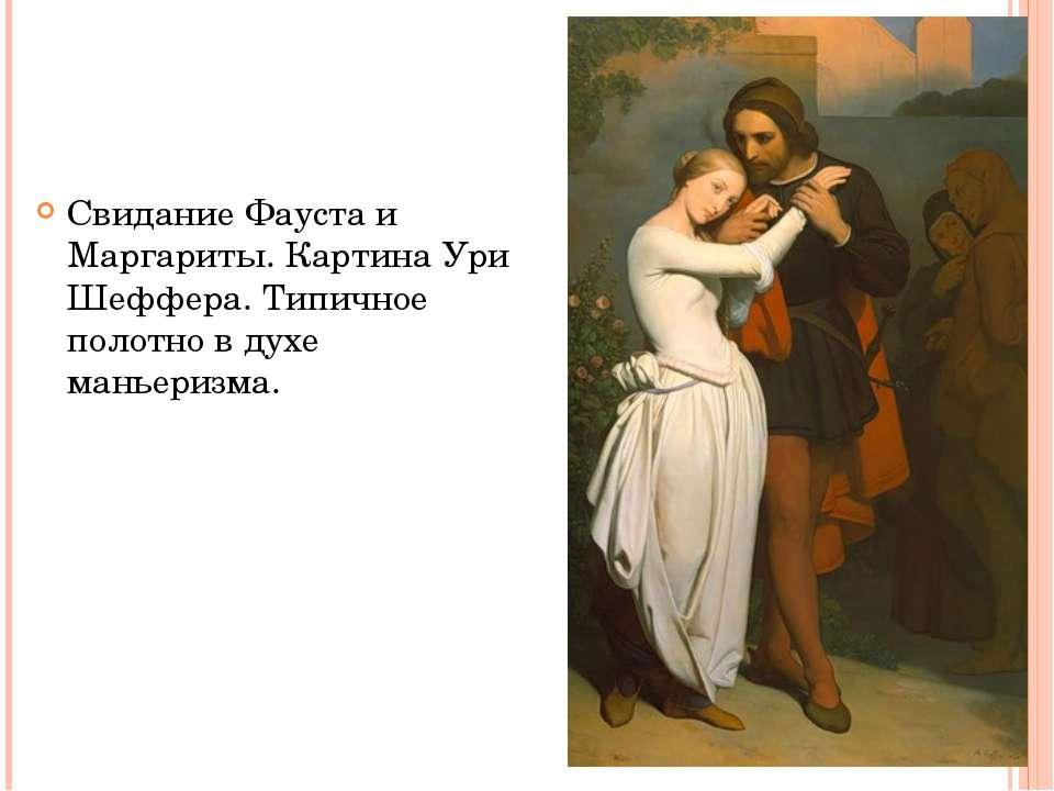 Свидание Фауста и Маргариты. Картина Ури Шеффера. Типичное полотно в духе ман...