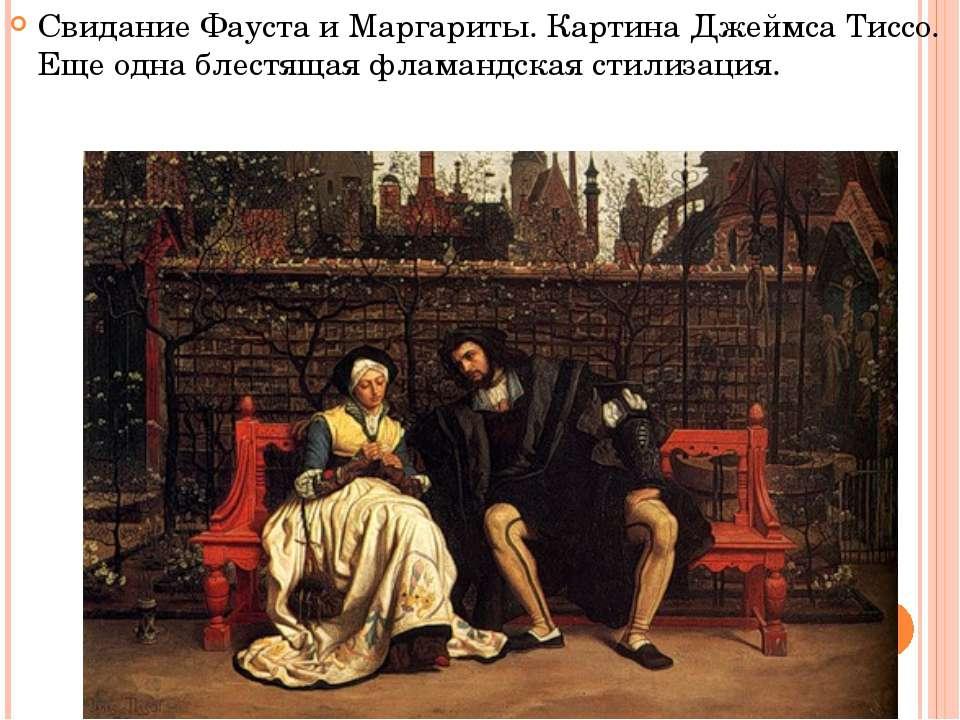 Свидание Фауста и Маргариты. Картина Джеймса Тиссо. Еще одна блестящая фламан...