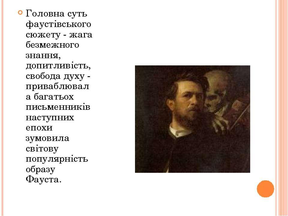 Головна суть фаустiвського сюжету - жага безмежного знання, допитливiсть, сво...