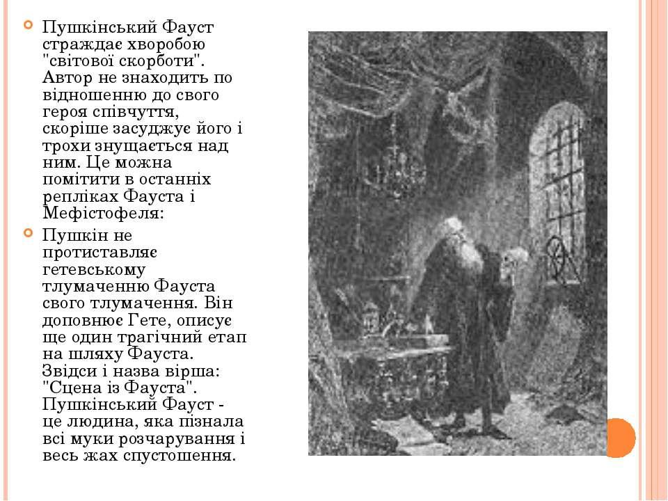 """Пушкiнський Фауст страждає хворобою """"світової скорботи"""". Автор не знаходить п..."""