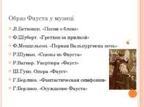 Образ Фауста у музиці Л.Бетховен. «Песня о блохе» Ф.Шуберт. «Гретхен за прялк...