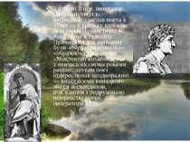 У грудні 8 н. е. імператор Октавіан Авґуст несподівано заслав поета в Томи — ...