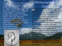 """Метаморфози"""" Овідія Овідій береться до здійснення справді величезного задуму:..."""