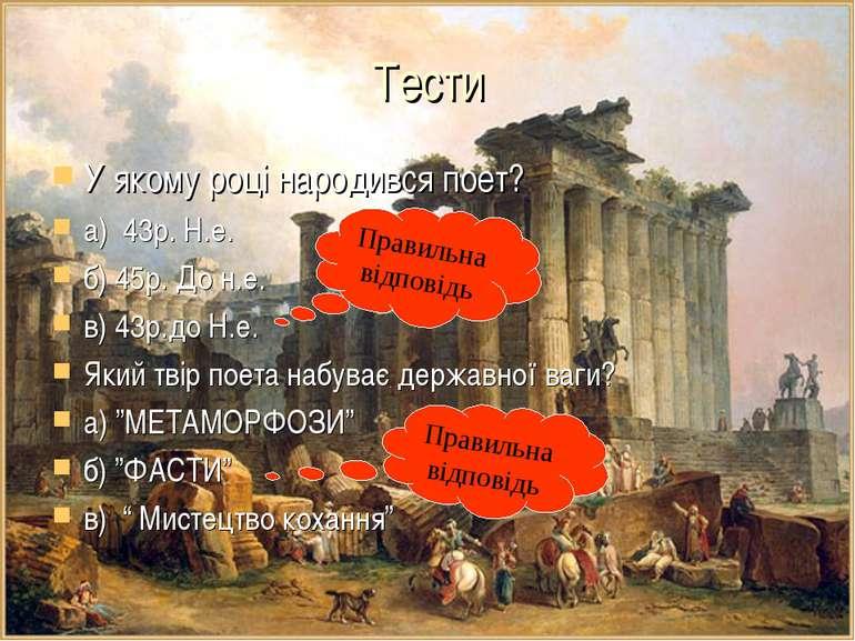 Тести У якому році народився поет? а) 43р. Н.е. б) 45р. До н.е. в) 43р.до Н.е...
