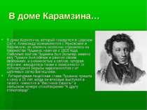 В доме Карамзина… В доме Карамзина, который находился в Царском Селе, Алексан...