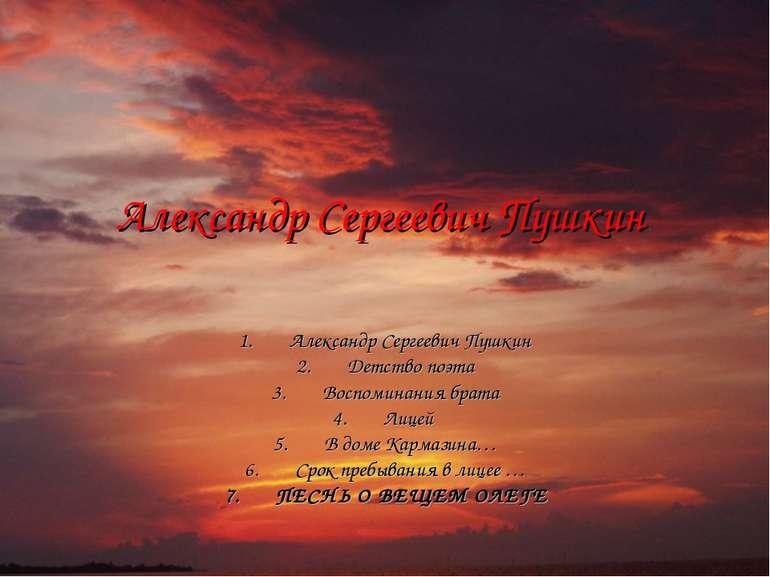 Александр Сергеевич Пушкин Александр Сергеевич Пушкин Детство поэта Воспомина...