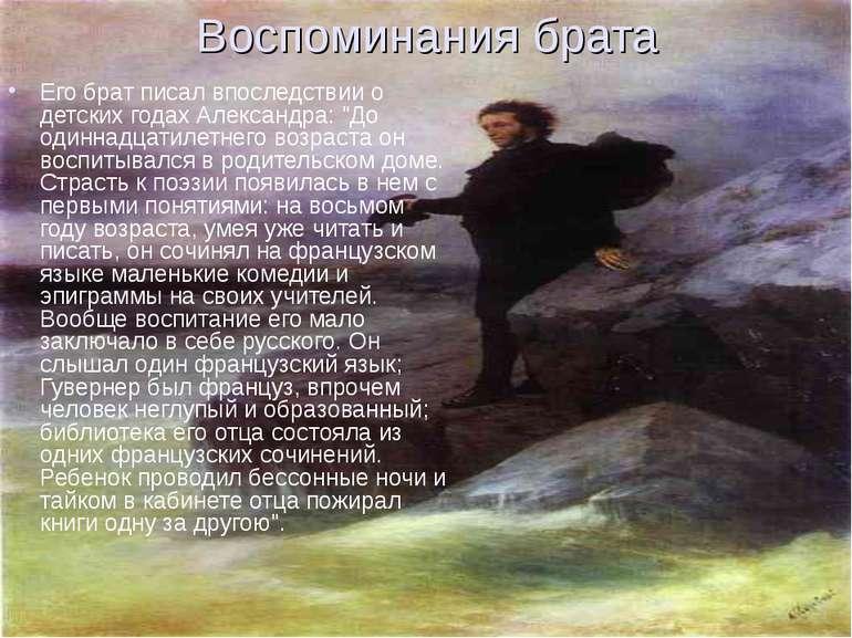 """Воспоминания брата Его брат писал впоследствии о детских годах Александра: """"Д..."""