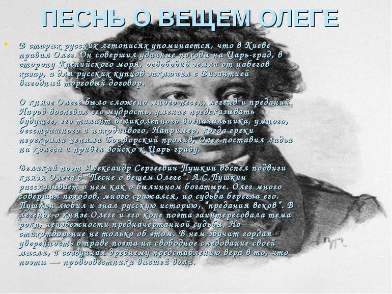 ПЕСНЬ О ВЕЩЕМ ОЛЕГЕ В старых русских летописях упоминается, что в Киеве прави...
