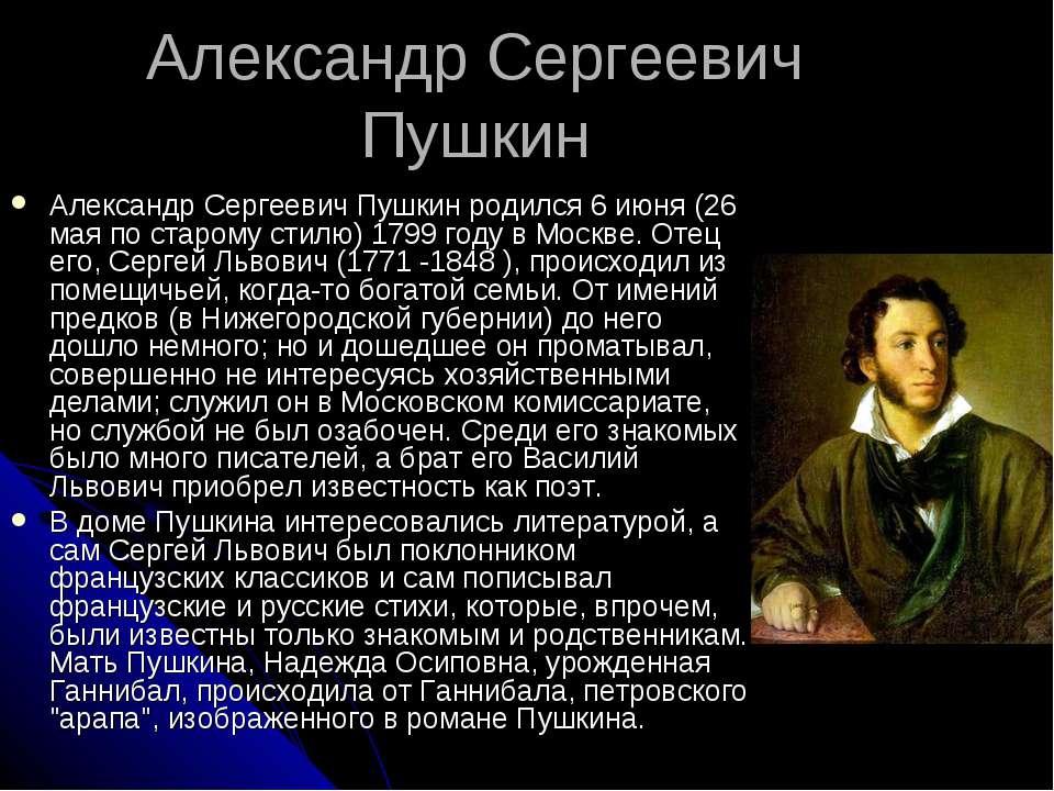 Александр Сергеевич Пушкин Александр Сергеевич Пушкин родился 6 июня (26 мая ...