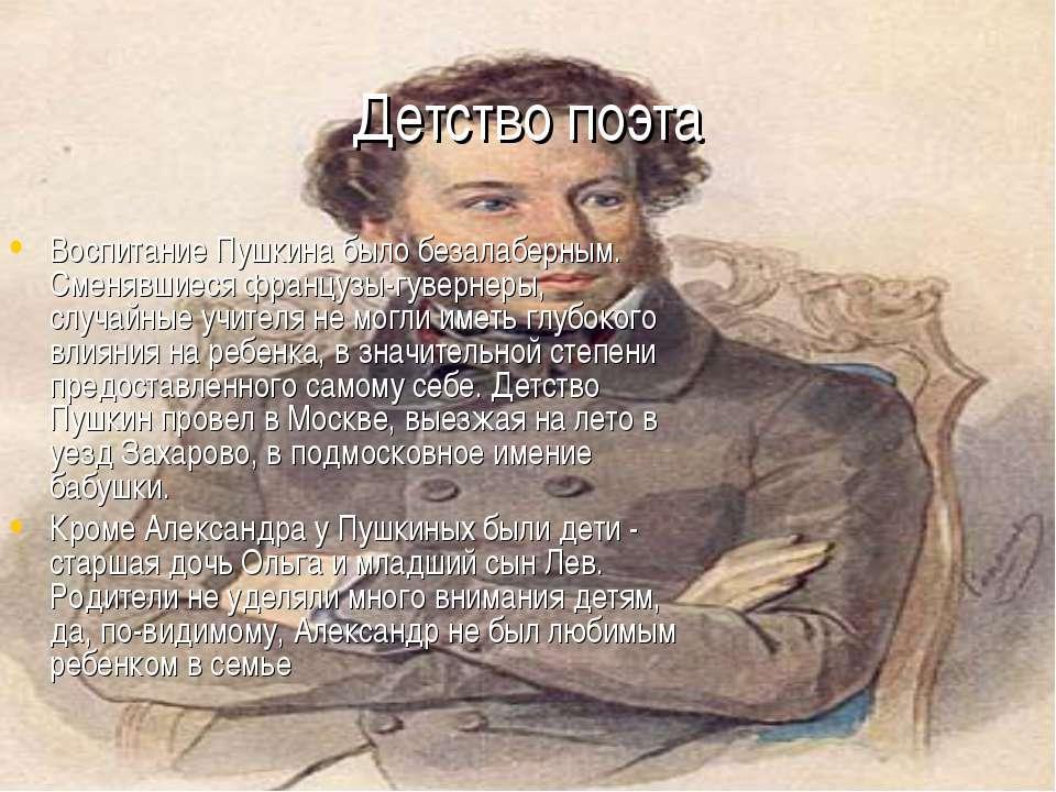 Детство поэта Воспитание Пушкина было безалаберным. Сменявшиеся французы-гуве...