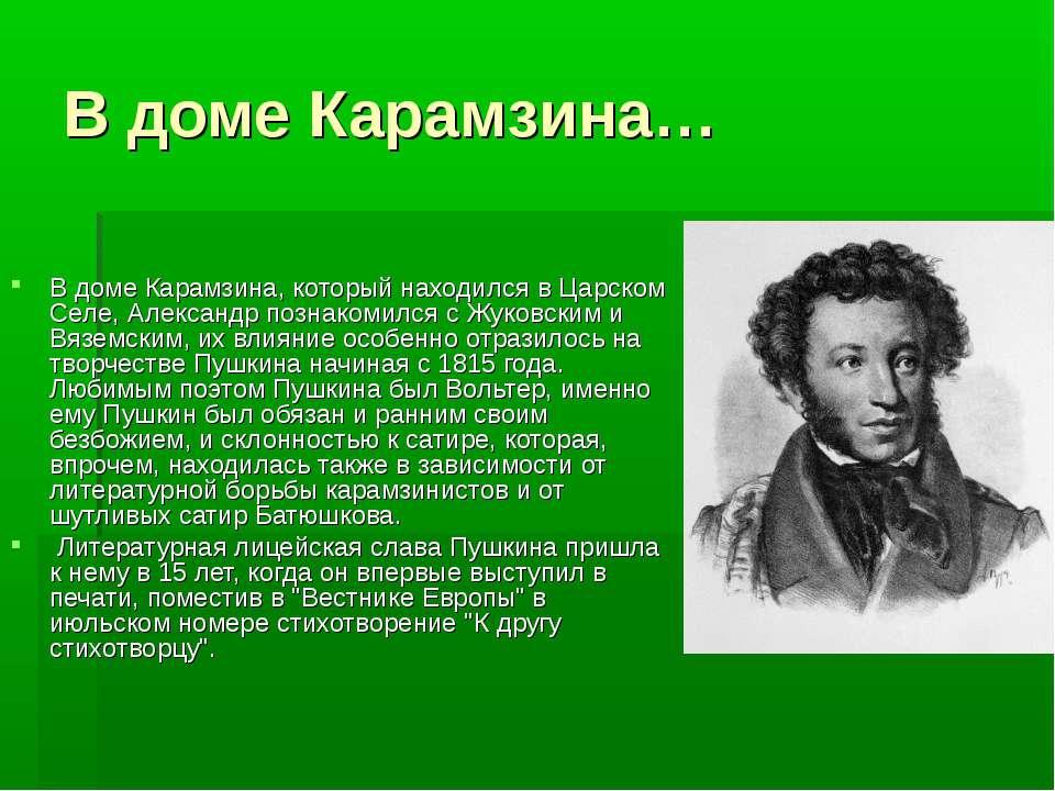 Мне Знакомство С Творчеством О.с. Пушкина