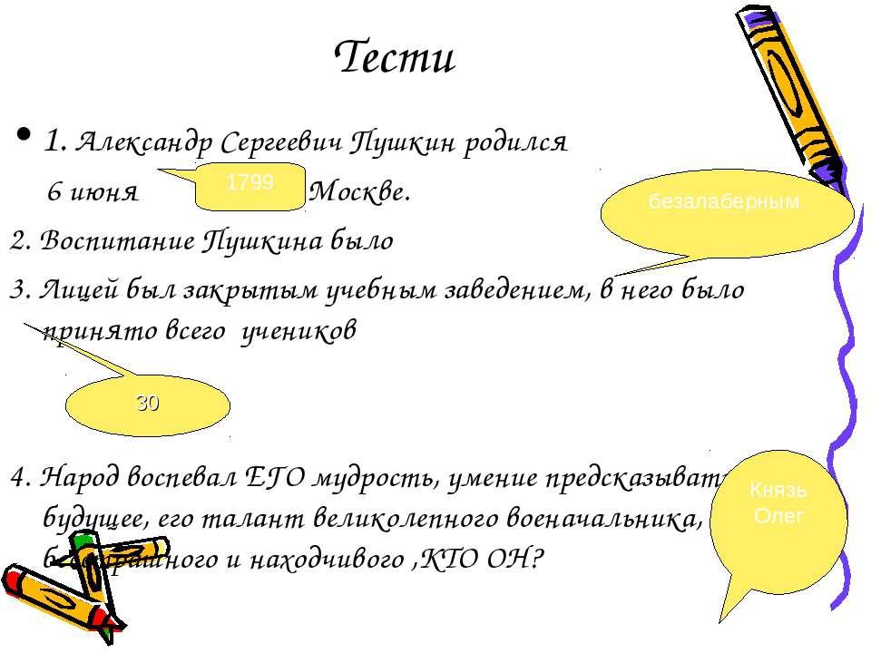 Тести 1. Александр Сергеевич Пушкин родился 6 июня году в Москве. 2. Воспитан...
