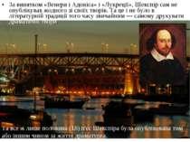 За винятком «Венери і Адоніса» і «Лукреції», Шекспір сам не опублікував жодно...