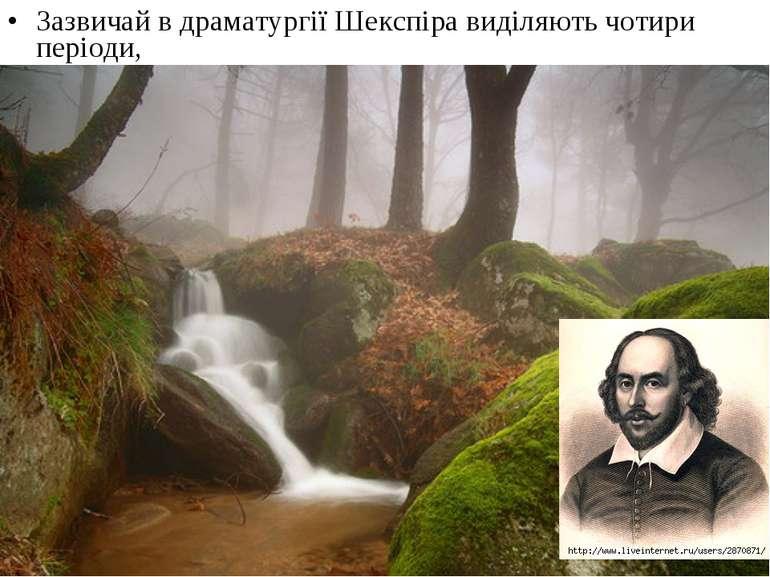 Зазвичай в драматургії Шекспіра виділяють чотири періоди,