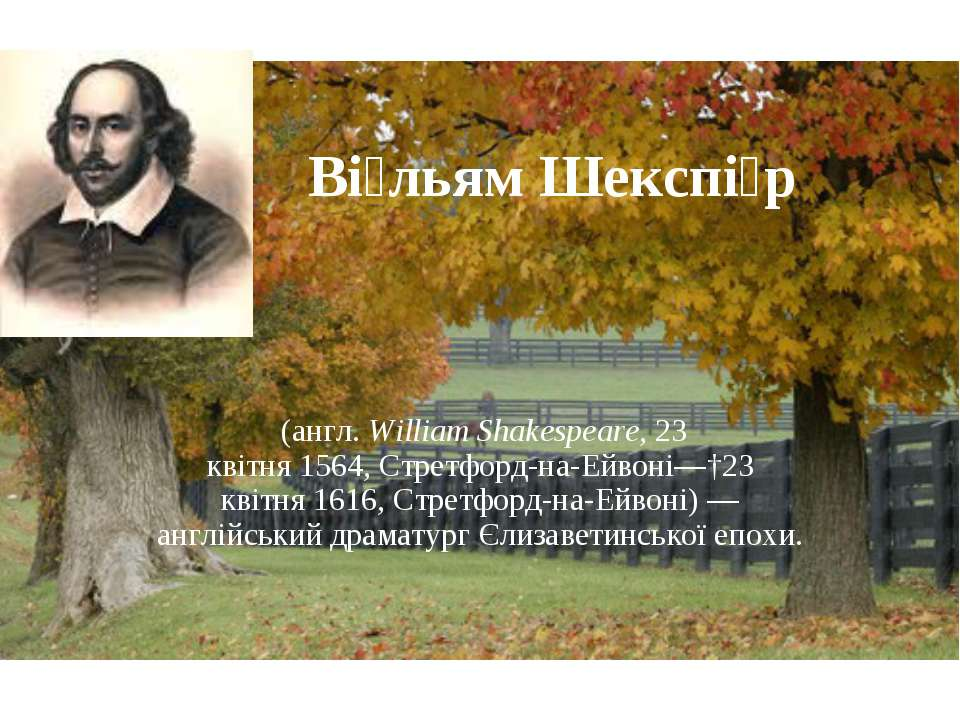 Ві льям Шекспі р  (англ. William Shakespeare, 23 квітня 1564, Стретфорд-на-Ей...