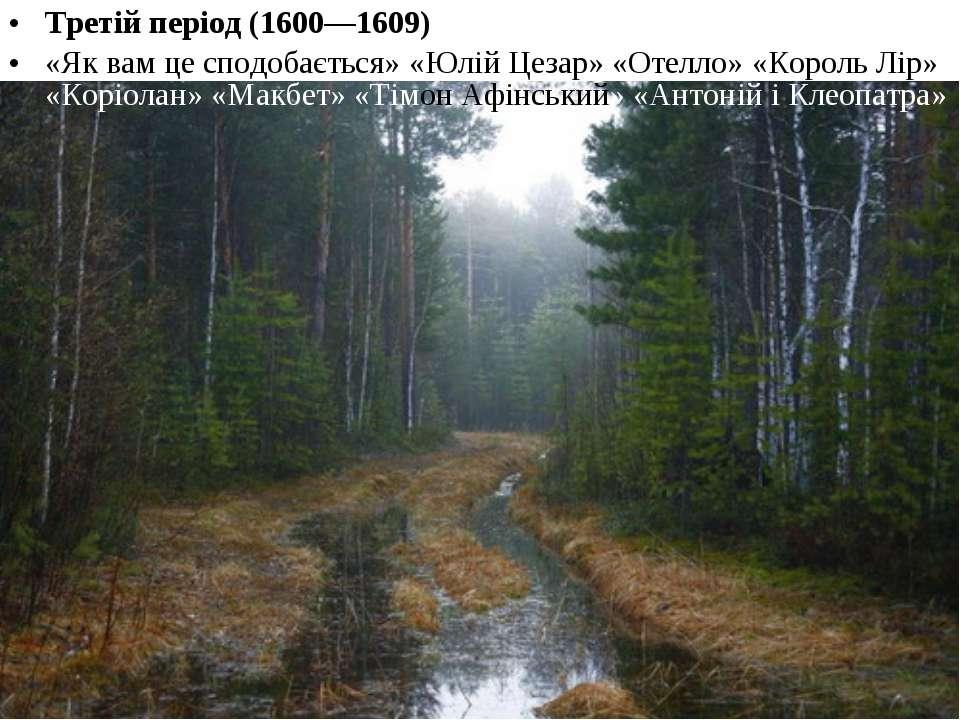 Третій період (1600—1609) «Як вам це сподобається» «Юлій Цезар» «Отелло» «Кор...