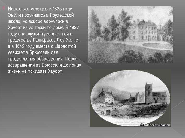 Несколько месяцев в 1835 году Эмили проучилась в Роухедской школе, но вскоре ...