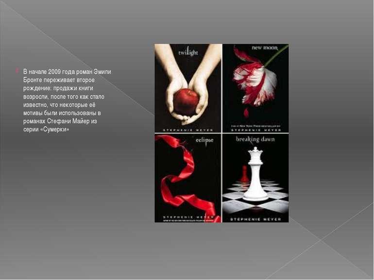 В начале 2009 года роман Эмили Бронте переживает второе рождение: продажи кни...