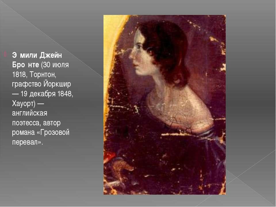 Э мили Джейн Бро нте (30 июля 1818, Торнтон, графство Йоркшир — 19 декабря 18...