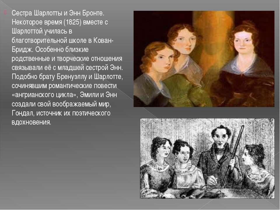 Сестра Шарлотты и Энн Бронте. Некоторое время (1825) вместе с Шарлоттой учила...