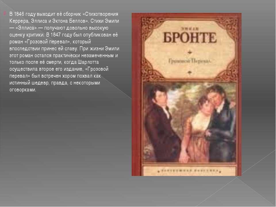 В 1846 году выходит её сборник «Стихотворения Керрера, Эллиса и Эктона Беллов...