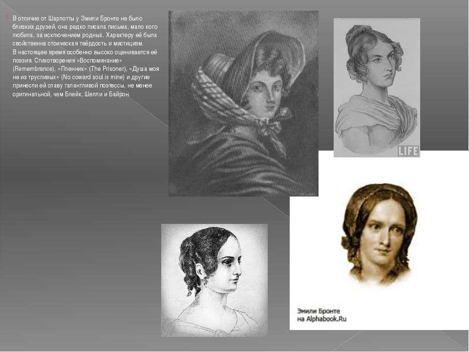 В отличие от Шарлотты у Эмили Бронте не было близких друзей, она редко писала...