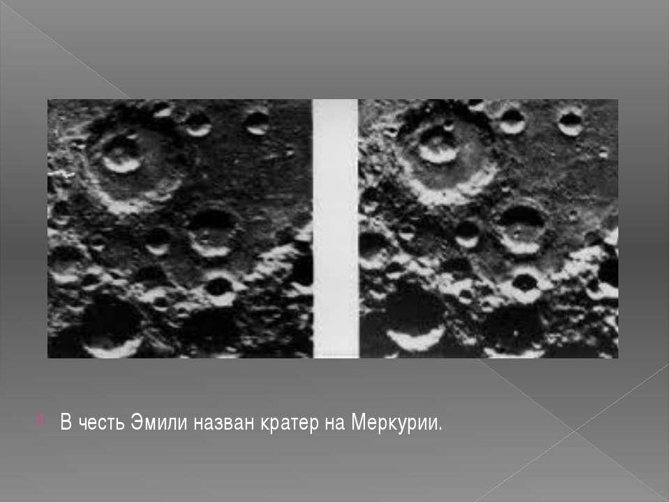 В честь Эмили назван кратер на Меркурии.